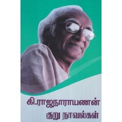 கி.ராஜநாராயணன் குறு நாவல்கள்