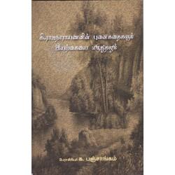 கி.ராஜநாராயணனின் புனைகதைகளும் இயற்கையை எழுதுதலும்
