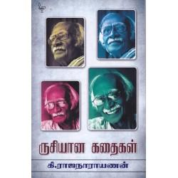 ருசியான கதைகள் - கி.ரா