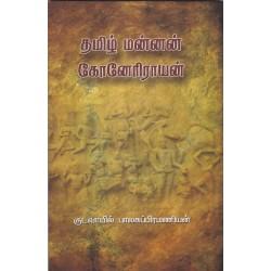 தமிழ் மன்னன் கோனேரிராயன்