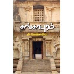 கங்காபுரம்