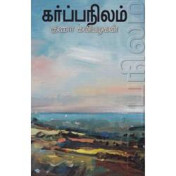கர்ப்பநிலம்