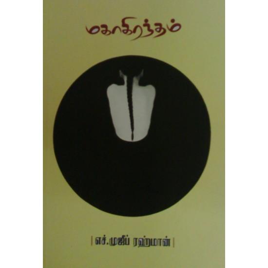 மகாகிரந்தம்