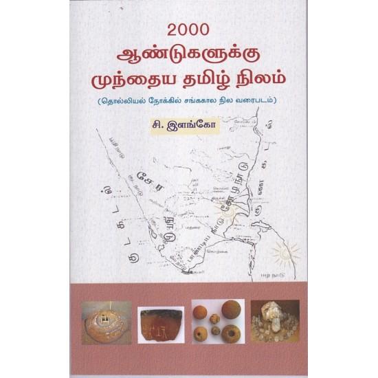 2000 ஆண்டுகளுக்கு முந்தைய தமிழ் நிலம்