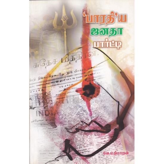 'பாரதி'ய ஜனதா பார்ட்டி