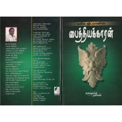 கலீல் ஜிப்ரானின் பைத்தியக்காரன்