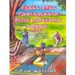 சிந்திக்க சிரிக்க சிறுவர்களுக்கான பீர்பால் நகைச்சுவை கதைகள்