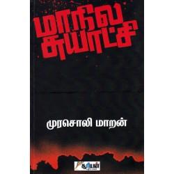 மாநில சுயாட்சி
