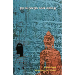 திராவிட நாட்டுக் கல்வி வரலாறு