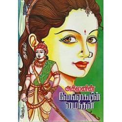 வேங்கையின் மைந்தன்(சரித்திர நாவல்)