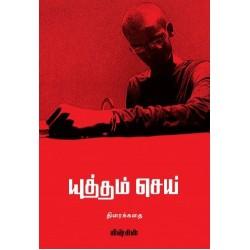 யுத்தம் செய் - திரைக்கதை