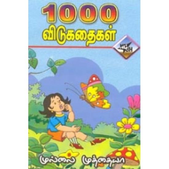 1000 விடுகதைகள் (முல்லை முத்தையா)