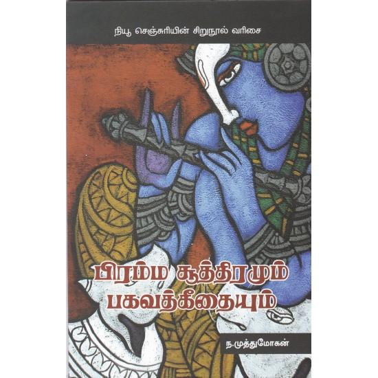பிரம்ம சூத்திரமும் பகவத்கீதையும்