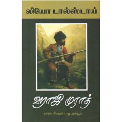 ஹாஜி முராத்