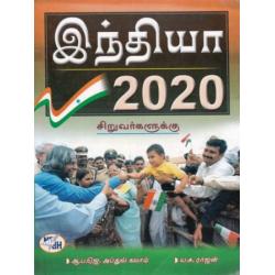 இந்தியா 2020 சிறுவர்களுக்கு