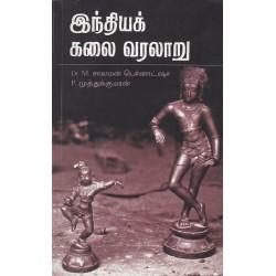 இந்தியக் கலை வரலாறு