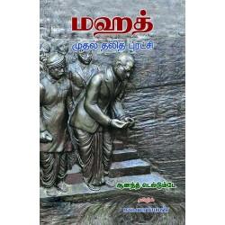 மஹத்: முதல் தலித் புரட்சி