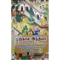 முற்கால இந்தியா தொடக்கக் காலத்திலிருந்து கி.பி.1300 வரை