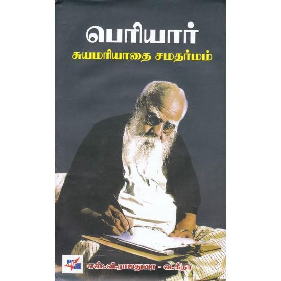 பெரியார் சுயமரியாதை சமதர்மம்