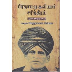 பிரதாபமுதலியார் சரித்திரம்