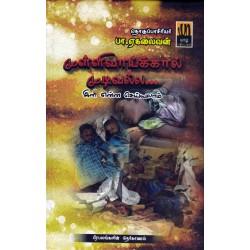 ராஜீவ்காந்தி படுகொலை : முள்ளிவாய்க்கால் முடிவல்ல (நேர்காணல்கள்)