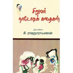 சிறுவர் நாடோடிக்கதைகள் - கி.ரா