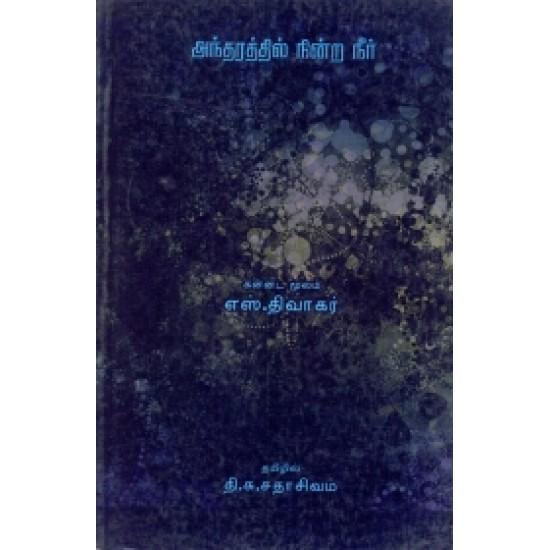 அந்தரத்தில் நின்ற நீர்
