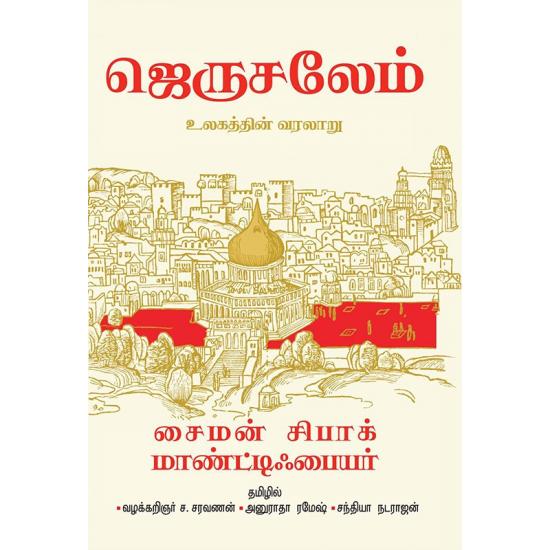 ஜெருசலேம்- உலகத்தின் வரலாறு(கட்டுரை)