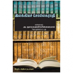 இலக்கியச் சொல்லகராதி - அகராதி