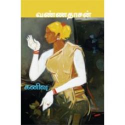 கனிவு - வண்ணதாசன்