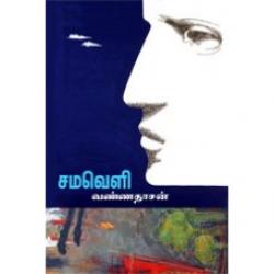 சமவெளி- வண்ணதாசன்