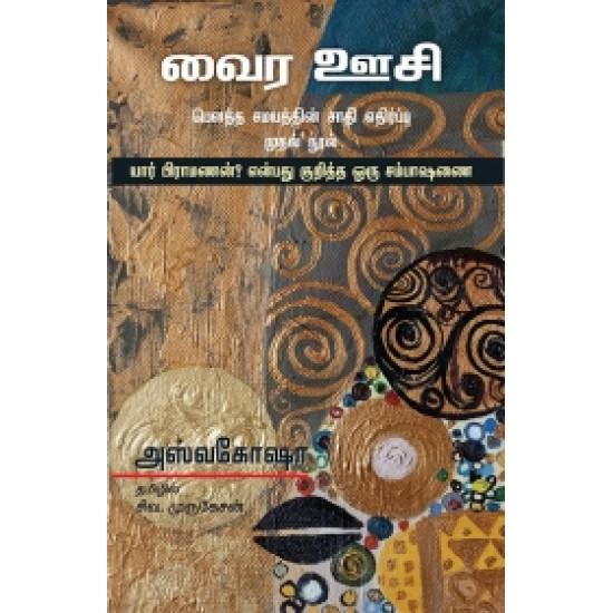 வைர ஊசி: பௌத்த சமயத்தின் சாதி எதிர்ப்பு முதல் நூல்