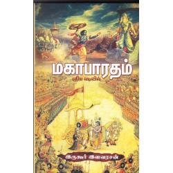 மகாபாரதம் புதிய வடிவில்