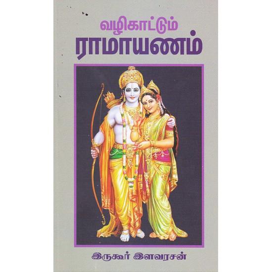 வழிகாட்டும் ராமாயணம்
