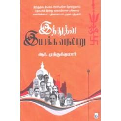 இந்துத்வ இயக்க வரலாறு