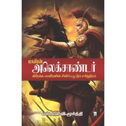 மாவீரன் அலெக்சாண்டர்