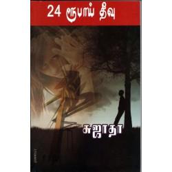 24 ரூபாய் தீவு