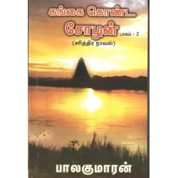 கங்கை கொண்ட சோழன் - பாகம் 2