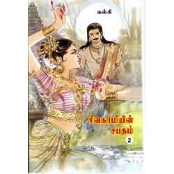 சிவகாமியின் சபதம் (பாகம் - 1 -2)