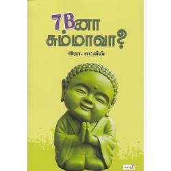 7 Bனா சும்மாவா?