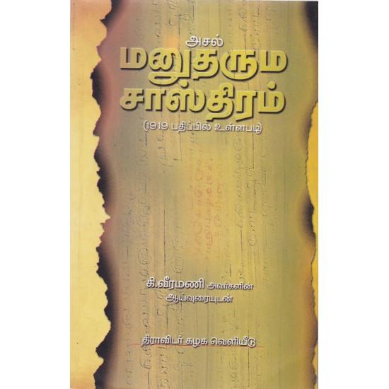 அசல் மனுதரும் சாஸ்திரம்
