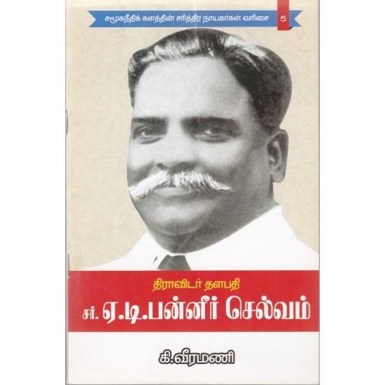 திராவிடர் தளபதி சர்.ஏ.டி.பன்னீர் செல்வம்