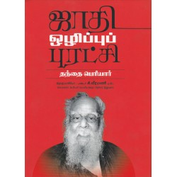 ஜாதி ஒழிப்புப் புரட்சி