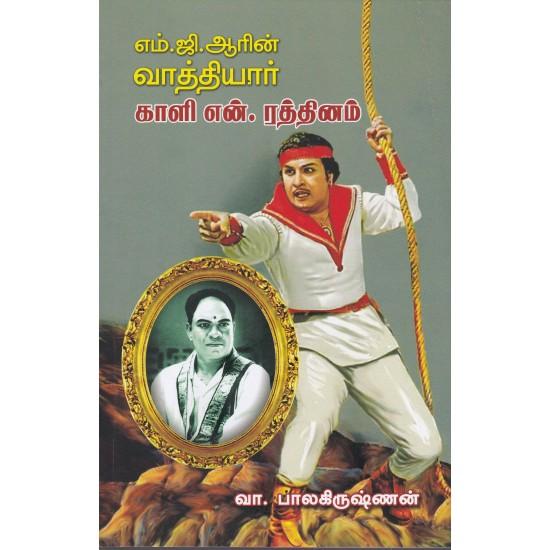 எம்.ஜி.ஆரின் வாத்தியார்