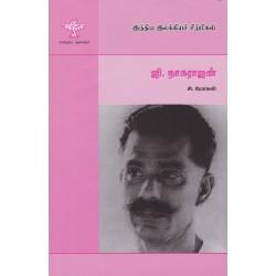ஜி.நாகராஜன்