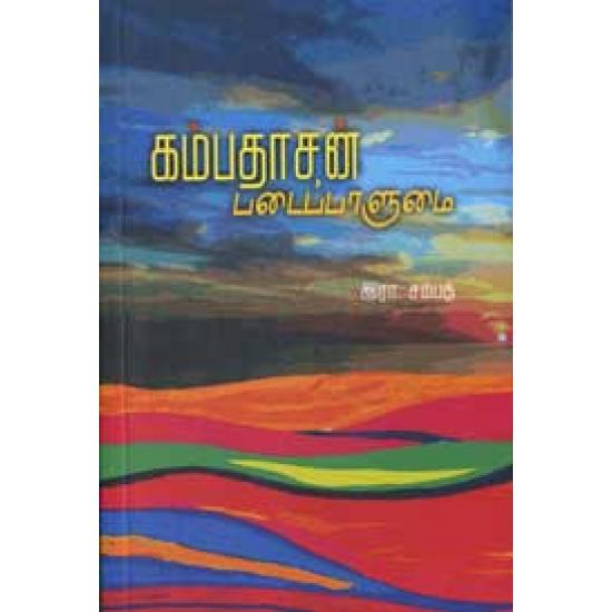 கம்பதாசன் படைப்பாளுமை