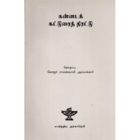 கன்னடக் கட்டுரைத் திரட்டு