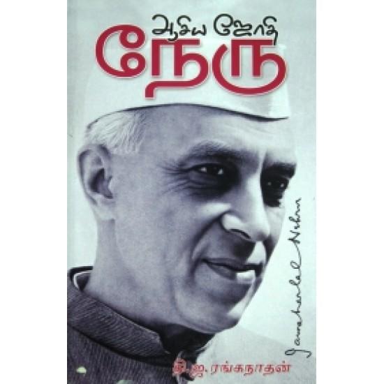 ஆசிய ஜோதி நேரு