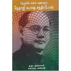 நெஞ்சில் கனல் மணக்கும் நேதாஜி சுபாஷ் சந்திரபோஸ்