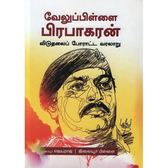 வேலுப்பிள்ளை பிரபாகரன்: விடுதலைப் போராட்ட வரலாறு
